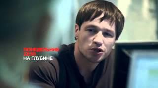 На глубине (2015) С 25 января новый сериал на НТВ