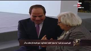 كل يوم - تعليق قوي من عمرو أديب على تكريم الرئيس السيسي للسيدة  الملقبة بـ معلمة الوزراء