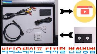 셀프로 비디오테이프 디지털 변환하는 방법