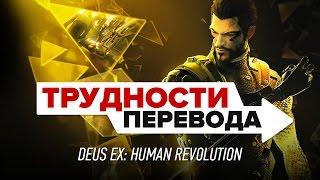 Что может быть лучше чем за неделю до релиза Deus Ex Mankind Divided httpstopgamerugamedeusexmankinddivided вспомнить все спойлер