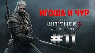 The Witcher 3 Wild Hunt. Прохождение. Часть 11 (Игоша и Чур) 60fps