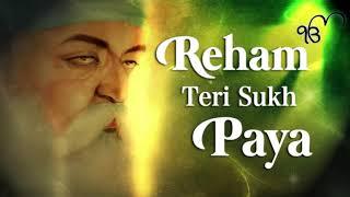 Best Shabd Reham Teri Sukh Paya - Waheguru Simran - Shabad Gurbani Kirtan - Punjabi Devotional Song