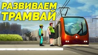 Cities in Motion 2 - Развиваем трамвай [Москва]