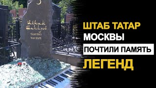Штаб татар Москвы почтили память татарских легенд