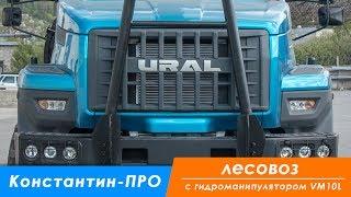 Константин-ПРО лесовоз Урал Некст с гидроманипулятором VM10L.
