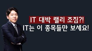 [주식] 200507 IT 대박 랠리 조짐?! IT는 …
