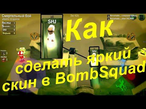 Как сделать яркий скин и невидимые ник в игре BombSquad.