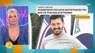 Πάνος Ζάρλας: πουλάνε τις φωτογραφίες του από το νοσοκομείο - Ευτυχείτε! 18/6/2019 | OPEN TV