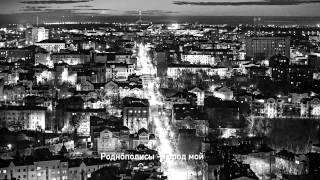 Роднополисы - Город мой