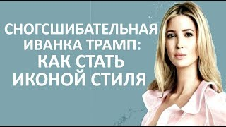 🔴  УРОКИ СТИЛЯ ОТ ИВАНКИ ТРАМП ★ Women Beauty Club