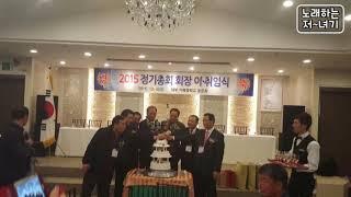 재부가북중학교 동문회의추억~2016