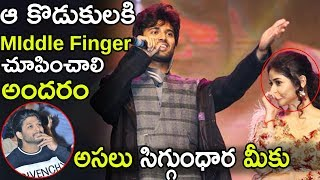 Vijay Devarakonda Bold Speech At Taxiwala Pre Release Event | LA Tv