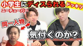 小学生ユーチューバー→https://www.youtube.com/watch?v=dyGAJA72xzg&t=...