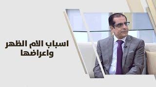 د. علي العتوم - اسباب الام الظهر واعراضها