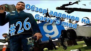 Обзор модов на Garry's mod: ч.26 Вид от третьего лица