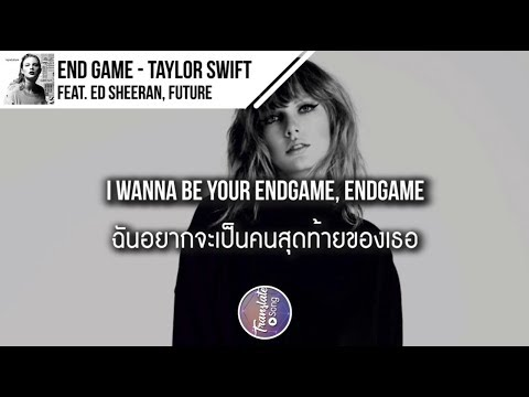 แปลเพลง End Game - Taylor Swift ft. Ed Sheeran, Future
