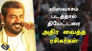 Viswasam Movie Mass Overloaded in Theaters | Thala Fans Show Ultimate Celebration