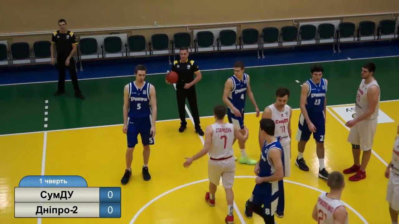 Баскетбол. БК СумДУ - БК Дніпро-2 | HSL |