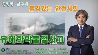 송창영 교수의 품격있는 안전사회 -  유해화학물질사고