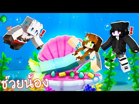 """ช่วยน้อง!! แปลงร่างเป็น """"นางเงือก"""" พาท่องเที่ยวโลกใต้ทะเล!!   Minecraft ช่วย"""