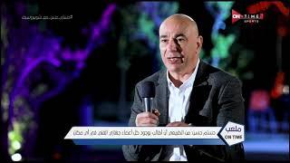 حسام حسن : إبراهيم حسن موهبة كبيرة في العمل الإداري وخبراته تراكمت منذ سنوات -  ملعب ONTime