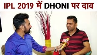 EXCLUSIVE: AAKASH CHOPRA picks DHONI as the Key player for IPL 2019 | Sports Tak
