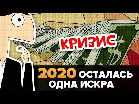 ФИНАНСОВЫЙ КРИЗИС 2020