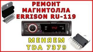 Ремонт магнитолла ERRISON RU-119 заміна TDA7379 repair ERRISON RU-119 replace TDA7379
