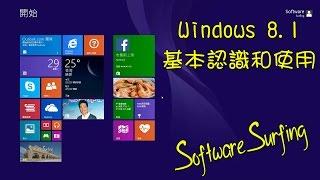 Software Surfing 19 - Windows 8.1 基本認識和使用教學(粵語)