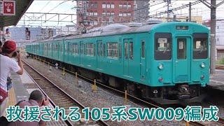 【JR西日本】近ヒネ105系SW009編成の車両故障による臨時回送