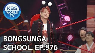 Bongsunga School | 봉숭아학당 [Gag Concert / 2018.12.08]
