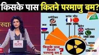 भारत पाकिस्तान रूस अमेरिका किसके पास है कितने परमाणु बम
