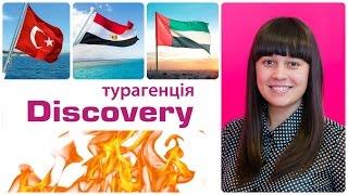Горящие туры от Discovery Турагенція! (Отдых в Турции, туры в Кемер, отпуск в Египте, туры ОАЭ )(, 2015-09-19T11:09:37.000Z)