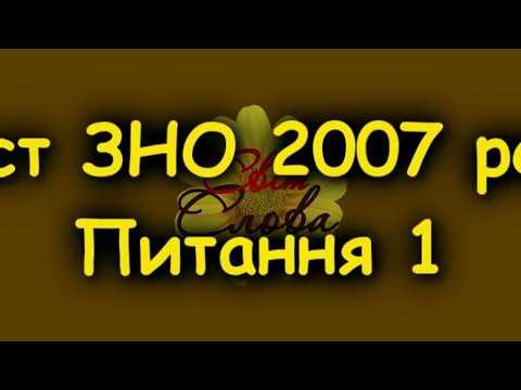 ЗНО з української. Тест 2007 року. Пояснення питання 1