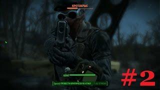 Fallout 4 Найдена собака Прохождение 2 Сложность Выживание