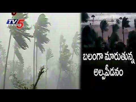 తుఫాన్ భయంలో ఉత్తరాంధ్ర..! | Cyclone Effect To Andhra Pradesh | TV5 News