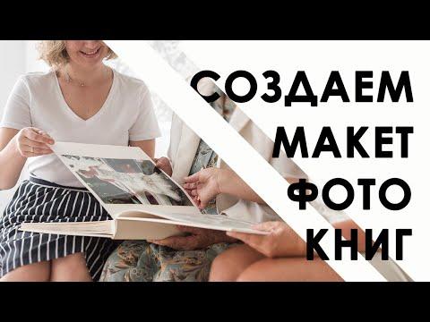 Создание фотокниги видеоурок