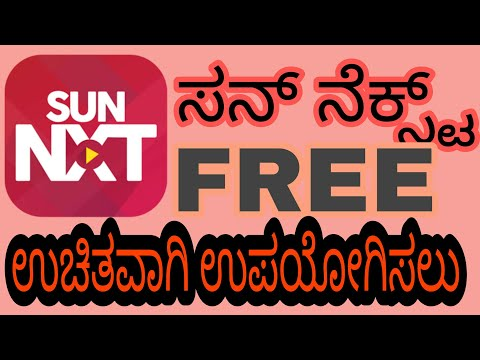 How to use Sun NXT for free ಸನ್...