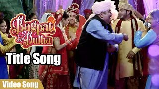 Bagpat Ka Dulha Hai Yeh | Bagpat Ka Dulha | Title Song | Jawed Ali | Latest Hindi Song 2019