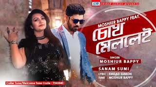 Chokh Melley By Moshiur Bappy And Sumi Mp3 Song Download