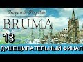 Beyond Skyrim Bruma на русском языке Часть 13 Финал mp3