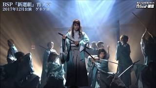 BSP(ブルーシャトルプロデュース)『新選組』<宵ノ章>2017年12月公演...