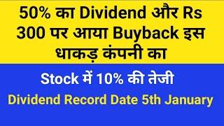 50% का Dividend और Rs 300 पर आया Buyback इस धाकड़ कंपनी का - Dividend Record Date 5th January