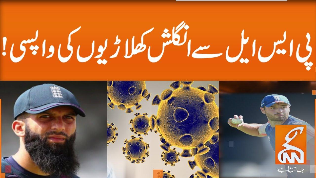 PSL 2020: English cricketers set to leave Pakistan amid coronavirus outbreak l 13 March 2020