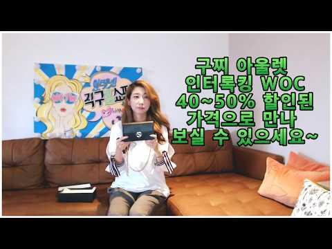 [직구홈쇼핑 JadeTV] 구찌 인터록킹 WOC, 구찌 인터로킹 체인 월렛