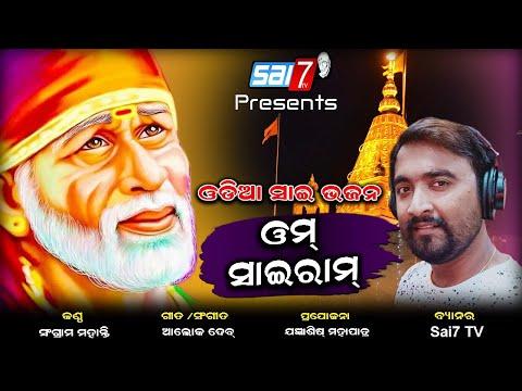 omm sairam/Sangram Mohanty/Jitu