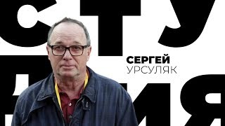 Сергей Урсуляк / Белая студия / Телеканал Культура