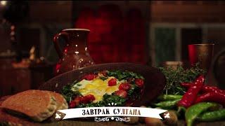 Кухня Великолепного века. Завтрак султана. (Sultan'ın kahvaltısı)