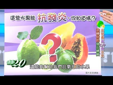 高營養高CP質水果 逆轉你的發炎體質 健康2.0(完整版)