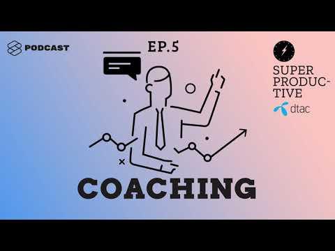 วิธี Coaching ที่ทำให้คนพัฒนา และทำงานได้เต็มขีดความสามารถ | SUPER PRODUCTIVE EP.5